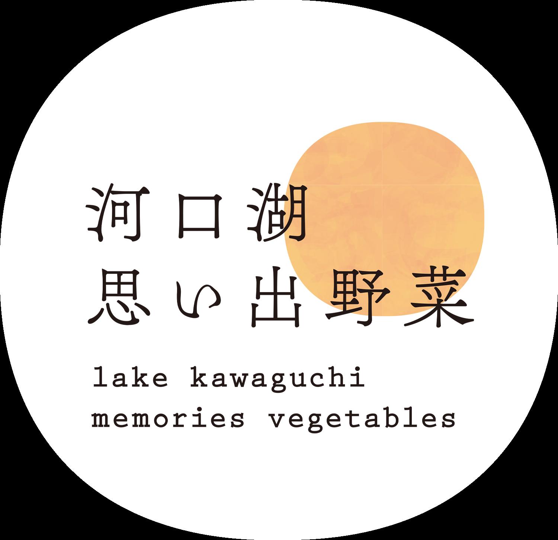 河口湖思い出野菜